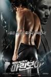 Marin boi Movie Download