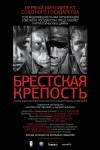 Brestskaya krepost Movie Download