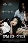 Kim Bok-nam salinsageonui jeonmal Movie Download