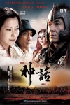 San wa Movie Download