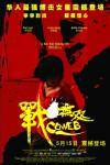 Zhang wu shuang Movie Download