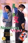 Goo naam gwa neui Movie Download