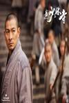 Shaolin Movie Download