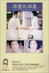 Shen qing bi jiu nong Movie Download
