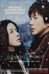 Seulpeumboda deo seulpeun Iyagi Movie Download