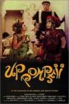 Up Pompeii Movie Download
