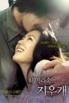 Nae meorisokui jiwoogae Movie Download