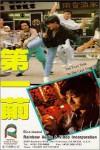Di yi jian Movie Download