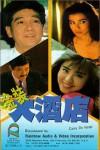 Jin zhuang da jiu dian Movie Download