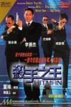 Sat sau ji wong Movie Download