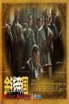Gam chin dai gwok Movie Download