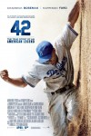 42 Movie Download
