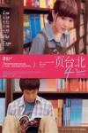 Yi ye Taibei Movie Download