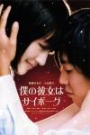 Boku no kanojo wa saibôgu Movie Download
