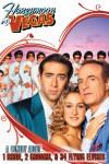 Honeymoon in Vegas Movie Download