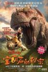 Bao hu lu de mi mi Movie Download